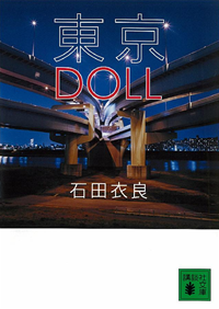 ���DOLL