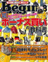 Begin(ビギン)2014年08月号