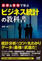 図解&事例で学ぶビジネス統計の教科書