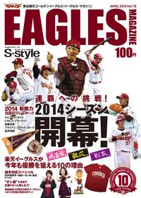 ���̳�ŷ������ǥ����륹��Eagles Magazine[�������륹���ޥ�����] ��75��