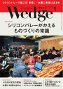 Wedge 2015年1月号2015年1月号-【電子書籍】