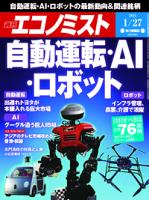 週刊エコノミスト2015年1/27号[雑誌]