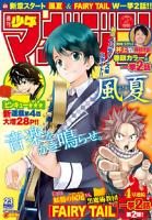 週刊少年マガジン2015年23号[2015年5月1日発売]