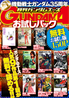 【無料版】「ガンダムエース」コミックスお試しパック