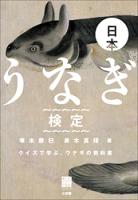 日本うなぎ検定クイズで学ぶ、ウナギの教科書