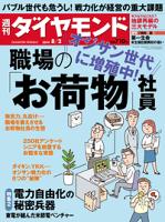 週刊ダイヤモンド14年8月2日号