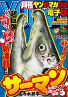 月刊ヤングマガジン2015年No.2[2015年1月20日発売]