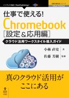 仕事で使える!Chromebook設定&応用編クラウド活用ワークスタイル導入ガイド