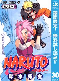 NARUTOーナルトー モノクロ版【期間限定無料】 30