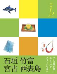 ココミル 石垣 竹富 宮古 西表島(2015年版)