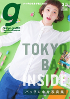 TokyoGraffiti126号126号