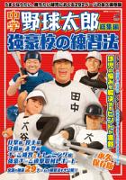 中学野球太郎[総集編]~強豪校の練習法[総集編]~強豪校の練習法