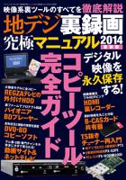 地デジ裏録画究極マニュアル2014最新版三才ムックvol.700