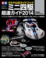 タミヤ公式ガイドブックミニ四駆超速ガイド2014