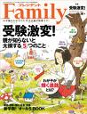 プレジデントFamily (ファミリー)2015年 04月号[雑誌]-【電子書籍】