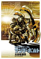 機動戦士ガンダムサンダーボルト(5)