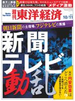 週刊東洋経済2014年10月11日号特集:新聞・テレビ動乱