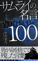 サムライの名言100