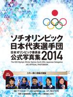 ソチオリンピック日本代表選手団日本オリンピック委員会公式写真集2014【総合版】