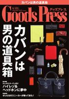 GoodsPress2014年4月号2014年4月号