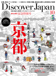 Discover Japan 2013年10月号 Vol.30