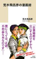 荒木飛呂彦の漫画術【帯カラーイラスト付】