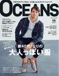 OCEANS(オーシャンズ) 2014年12月号2014年12月号-【電子書籍】