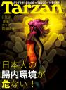 Tarzan (ターザン) 2015年 4月9日号 No.669-【電子書籍】