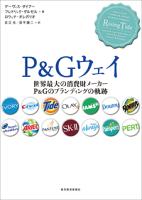 P&Gウェイ世界最大の消費財メーカーP&Gのブランディングの軌跡