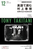 NHKラジオ英語で読む村上春樹世界のなかの日本文学2014年12月号
