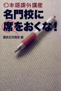 日本語課外講座 名門校に席をおくな!