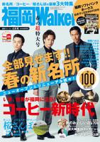 FukuokaWalker福岡ウォーカー20154月号