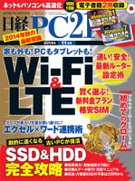 日経PC21(ピーシーニジュウイチ)2014年11月号[雑誌]