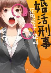 婚活刑事−花田米子の絶叫−