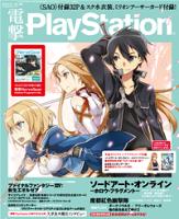 電撃PlayStationVol.565