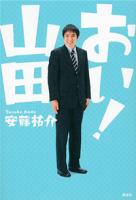 おい!山田
