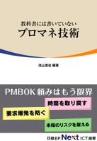 教科書には書いていないプロマネ技術(日経BPNextICT選書)