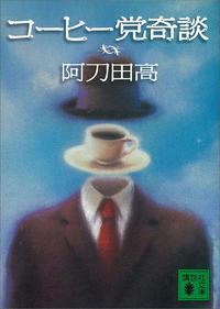 コーヒー党奇談