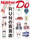 Sports Graphic Number Do RUN��ɴ��Ź