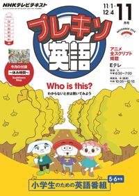 NHKテレビプレキソ英語2014年11月号