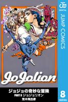 ジョジョの奇妙な冒険第8部モノクロ版8