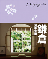 ことりっぷ鎌倉湘南・葉山