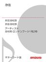 存在/ギターコード譜田村亮(ロンドンブーツ1号2号)-【電子書籍】
