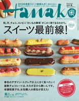 Hanako(ハナコ)2015年2月12日号No.1080