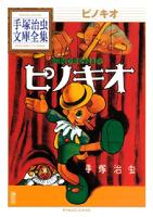 ピノキオ手塚治虫文庫全集1巻