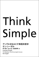 ThinkSimpleアップルを生みだす熱狂的哲学