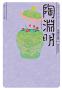 陶淵明ビギナーズ・クラシックス中国の古典