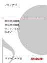 オレンジ/ギターコード譜SMAP-【電子書籍】