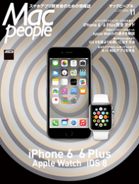 MacPeople 2014年11月号