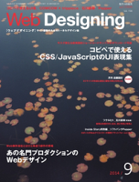 WebDesigning2014年9月号2014年9月号